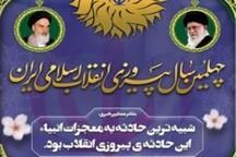 40 برنامه فرهنگی و هنری دهه فجر در دشتی برگزار می شود