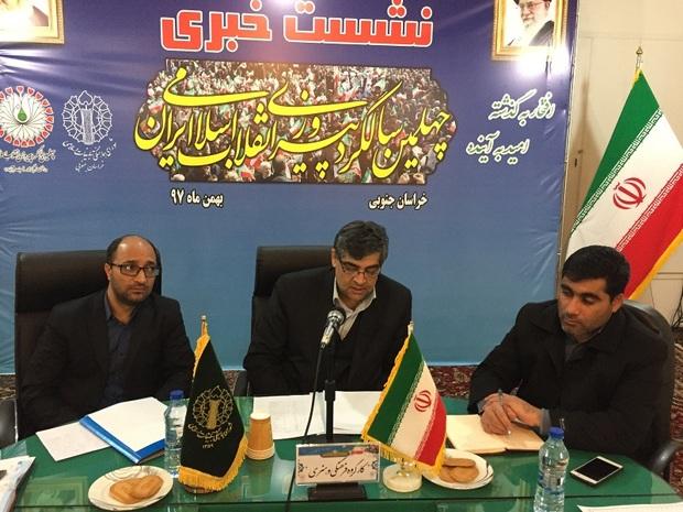 500 عنوان برنامه فرهنگی دهه فجر در خراسان جنوبی برگزار می شود