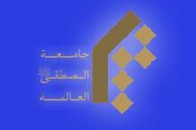 حوزه جهانی؛ نگاهی به ساختار و اهداف جامعة المصطفی(ص) العالمیة در گفت و گو با رئیس و معاونان این نهاد
