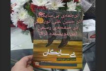 رونمایی از ششمین ترجمه بانوی مترجم تبریزی در نمایشگاه کتاب