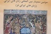 سمینار بین المللی زبانهای ایرانی در کرمان برگزار شد