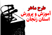 طرح 'ماهر' در آموزش و پرورش زنجان اجرا می شود