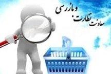 تخلف ۴۷میلیارد ریالی اصناف استان چهارمحال وبختیاری