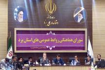 روابط عمومی ها برنامه مدیریت بحران و اطلاع رسانی تدوین کنند