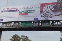 شورای تبلیغات اسلامی فارس: تعمدی در بنر 13 آبان نبود