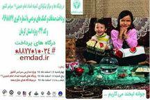 جشن نیکوکاری در مدارس آذربایجان شرقی برگزار شد