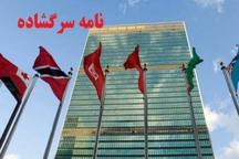 نامه سرگشاده اساتید دانشگاه های کرمان به سازمان ملل متحد