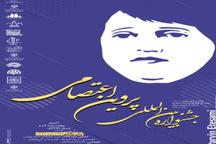 مهلت ارسال آثاربه جشنواره بینالمللی پروین اعتصامی تمدید شد