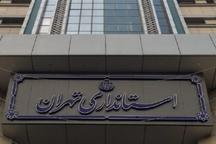 اختصاص 9 مکان در شهر تهران برای اعتراضات با مجوز