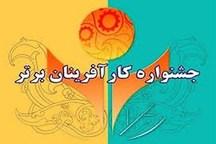 کارآفرین کرمانشاهی بعنوان کارآفرین برتر ملی در بخش کشاورزی معرفی شد