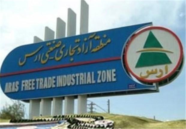 عبور صادرات منطقه آزاد ارس از ترمز تحریم