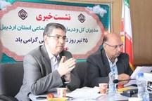 ارائه خدمات تامین اجتماعی به 585 هزار نفر در اردبیل