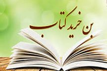 بن کتاب در نمایشگاه بین المللی قرآن مشهد عرضه نمی شود