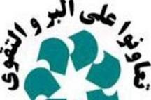 آغاز ثبت نام سیزدهمین جشنواره تعاونیهای برتر سیستان و بلوچستان از امروز