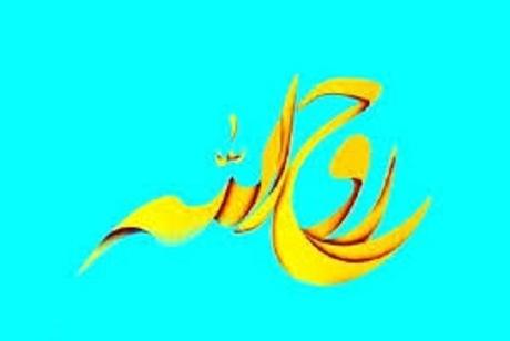 زمان برگزاری جشنواره تئاتر روح الله تغییر کرد