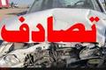 9 کشته و زخمی در حادثه تصادف مشهد- چناران