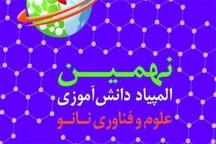نهمین دوره المپیاد دانش آموزی نانو در مازندران برگزار می شود