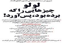 واکنش خس و خاشاک به اتفاقات دیروز ستاد انتخابات!