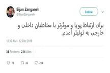 وزیر نفت به توییتر پیوست/ توصیه محمود صادقی/ واکنش وزیر ارتباطات با گلایه