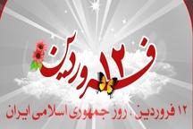 12 فروردین، تجلی اسلام خواهی ملت ایران است