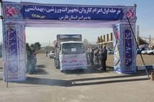 توزیع تجهیزات ورزشی در 300 مدرسه فارس آغاز شد
