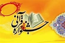 جشنواره قرآنی، فرهنگی وهنری درالبرز آغاز به کار کرد