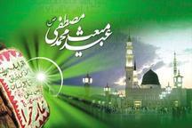 محمد(ص) آمد...