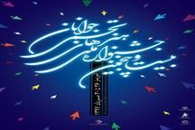آغاز به کار جشنواره سراسری هنرهای تجسمی جوان در تبریز