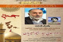 مراسم بزرگداشت یکمین سالگرد درگذشت مرحوم حاج سید رحیم میریان