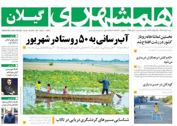 صفحه اول روزنامه های گیلان 20 مرداد