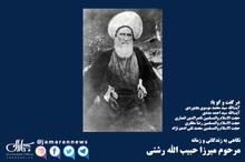 نگاهی به زندگانی و زمانه مرحوم میرزا حبیب الله رشتی