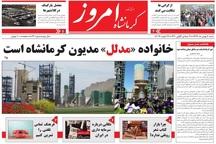 شهر کرمانشاه باید جزء مناطق جنگی شناخته شود