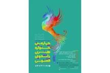 فراخوان چهارمین جشنواره هنری دانشجویی ققنوس در البرز منتشرشد