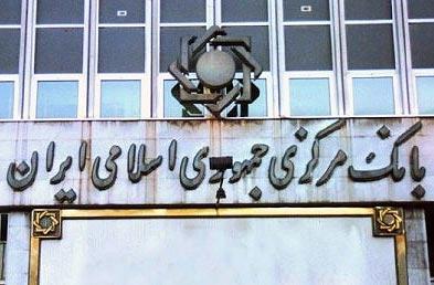 معاون بانک مرکزی: سپرده گذاران ثامن نگران نباشند