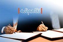 تفاهم نامه دانشگاه اراک و استانداری مرکزی به امضا رسید