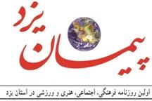 روزنامه پیمان: فرصت ها و تهدیدهای ثبت جهانی بافت تاریخی یزد