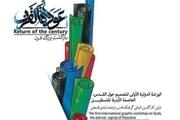 کارگاه بین المللی گرافیکی 'عوده القرن' در مشهد برگزار شد