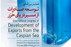 همایش بین المللی توسعه صادرات از مسیر دریای خزر آغاز شد