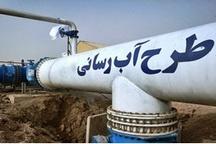 ۵۶۴ میلیارد ریال برای طرحهای آب و فاضلاب روستایی استان ایلام هزینه شد