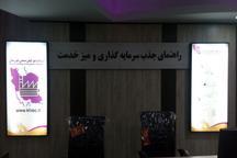 راهنمای جذب سرمایه گذاری در شهرک های صنعتی خوزستان افتتاح شد