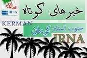 چند خبر کوتاه از شهرستان عنبرآباد
