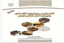 انتشار کتاب تاکسونومی و بیولوژی مقایسهای زنبوران عسل برای اولین بار در ایران