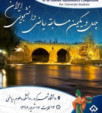 مسابقات ریاضی ایران در  شهرکرد برگزار می شود