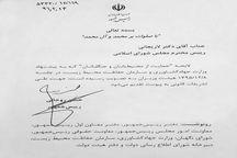 لایحه حمایت از محیط بانان به امضای رییسجمهور روحانی + سند