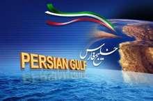 رونمایی از تمبر ملی خلیج فارس در هرمزگان