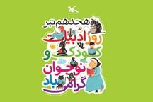 برنامههای کانون پرورش فکری خوزستان برای روز ملی ادبیات کودک و نوجوان
