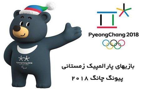 ایران با ۵ سهمیه در بازیهای پارالمپیک زمستانه حاضر می شود