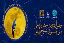 2 طرح فناورانه اسفراین به جشنواره ملی شیخ بهایی راه یافت