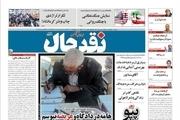 کرمانشاه زیرسایه سخنوران و نویسندگان