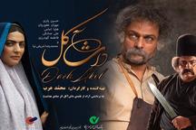 کارگردان: فیلم داش آکل بازسازی سنت های ایرانی است